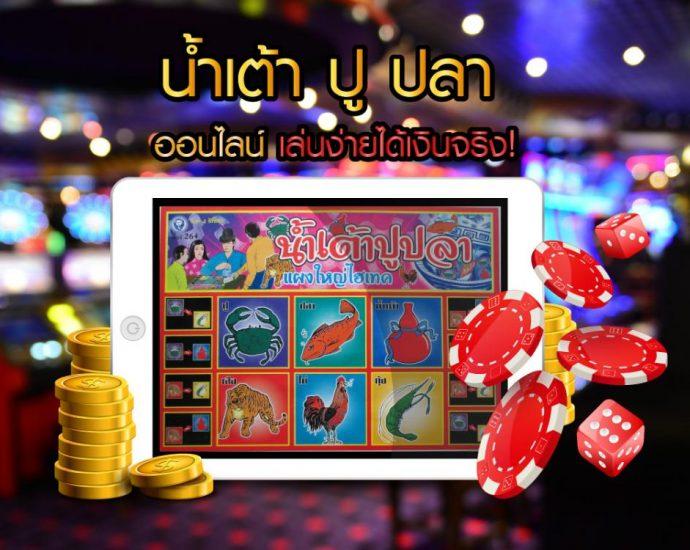 การเดิมพันกับเกม น้ำเต้าปูปลาออนไลน์ ที่คุ้นเคยบนโลกออนไลน์ เดิมพันง่ายได้เงินเร็ว
