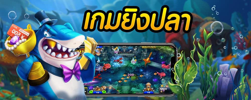 เกมยิงปลาออนไลน์ เกมที่สนุกและสร้างกำไรให้ผู้เล่นได้เป็นอย่างดี